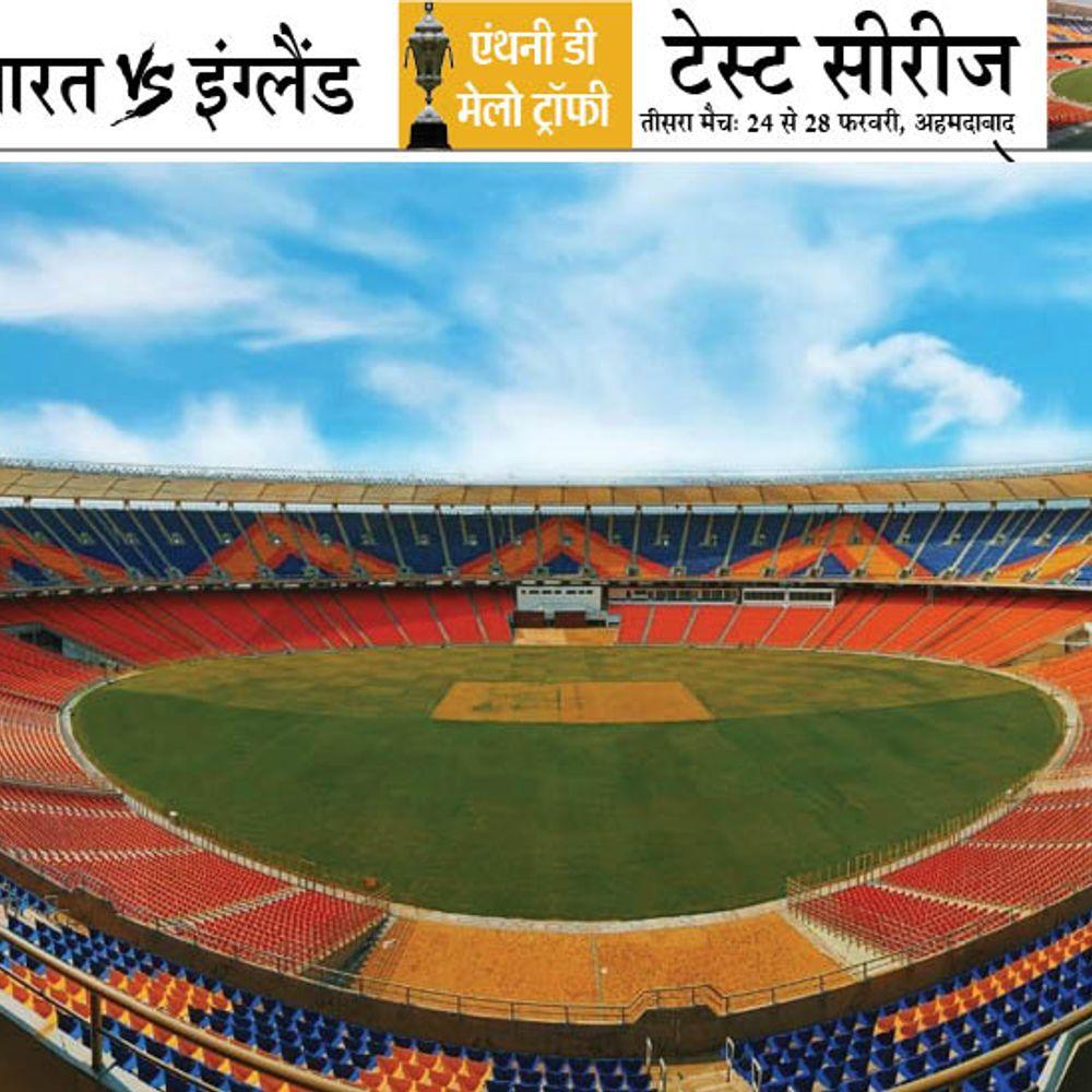 क्रिकेट का गुजरात मॉडल:प्रधानमंत्री के नाम के स्टेडियम का राष्ट्रपति ने उद्घाटन किया, ग्राउंड का एक एंड रिलायंस तो दूसरा अडानी के नाम