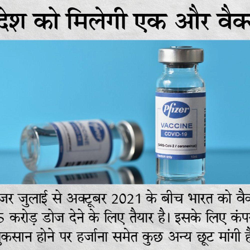 फाइजर भारत को वैक्सीन देने को तैयार:अमेरिकी कंपनी ने केंद्र के सामने नुकसान की भरपाई की शर्त रखी; कहा- 12+ उम्र के लोगों के पर हमारी वैक्सीन असरदार