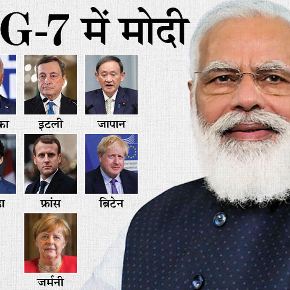 G7 में आज मोदी का भाषण:दुनिया की 7 बड़ी इकोनॉमीज को संबोधित करेंगे प्रधानमंत्री; चीन के OBOR के खिलाफ US लाया B3W प्रोजेक्ट