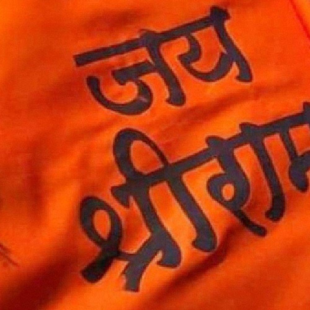 प्रभु श्री राम को लाल सलाम:अब राम की शरण में कम्यूनिस्ट; राइट विंग और संघ परिवार को चुनौती देने की तैयारी