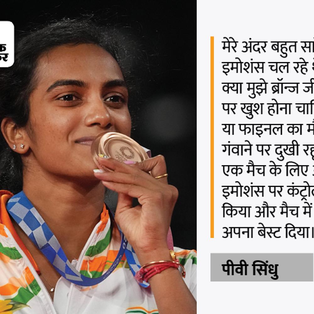 अब 2024 ओलिंपिक की तैयारी:सिंधु ने कहा- देश के लिए तीसरा मेडल जीतने का लक्ष्य; टोक्यो में ब्रॉन्ज जीतना रियो से ज्यादा मुश्किल था