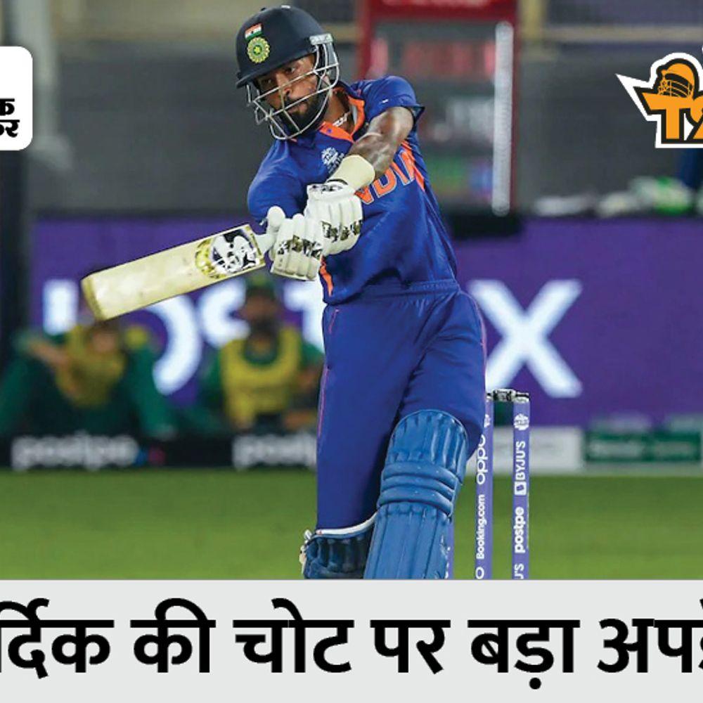 पाकिस्तान से हार के बाद पहली खुशखबरी:हार्दिक पंड्या फिट, न्यूजीलैंड के खिलाफ खेलेंगे