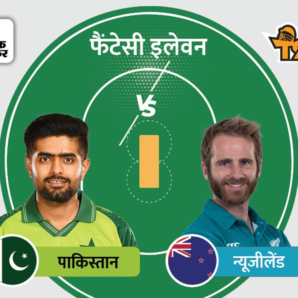 NZ vs PAK फैंटेसी-11 गाइड:रिजवान-फर्ग्यूसन होंगे मैच के की-प्लेयर; भारत के खिलाफ सही हुई थी हमारी प्रीडिक्शन