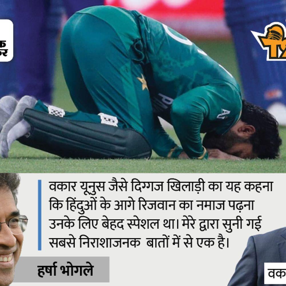 रिजवान की नमाज पर बवाल:वकार ने कहा था- हिंदू खिलाड़ियों के बीच नमाज वाकई स्पेशल; हर्षा भोगले बोले- माफी मांगें