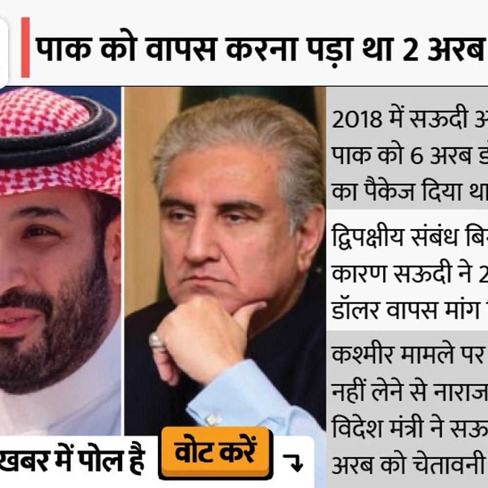 कंगाल पाक को प्रिंस का सहारा:पाकिस्तान के केंद्रीय बैंक में 3 अरब डॉलर जमा कराएगा सऊदी अरब, इमरान ने कहा- शुक्रिया