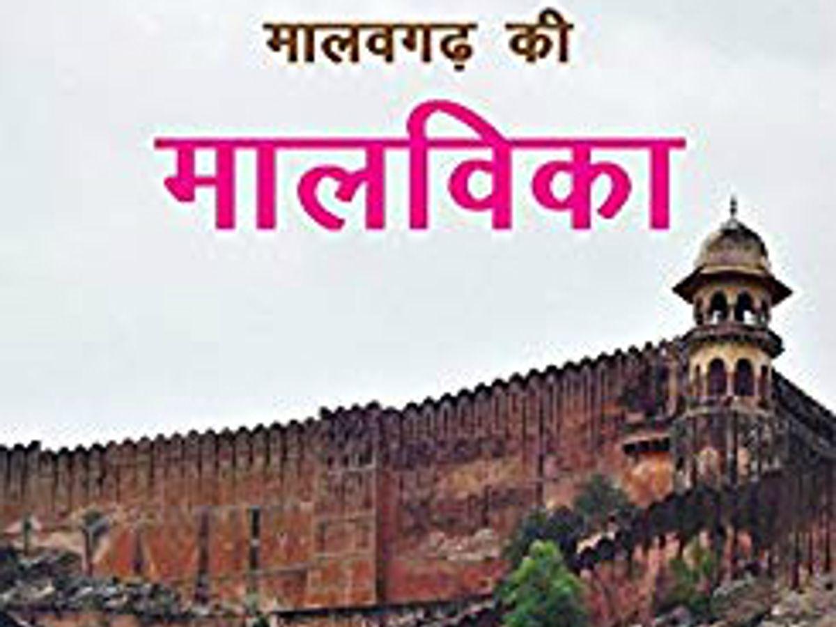 Hindi Story Malawgarh Ki Malvika By Santosh Shrivastava À¤® À¤²à¤µà¤—ढ À¤• À¤® À¤²à¤µ À¤• À¤¸ À¤¤ À¤° À¤µ À¤®à¤° À¤¶ À¤• À¤à¤• À¤®à¤¹à¤¤ À¤µà¤ª À¤° À¤£ À¤‰à¤ªà¤¨ À¤¯ À¤¸ Dainik Bhaskar Hunter x hunter 103 & 104 reaction/review subscribe: hindi story malawgarh ki malvika by