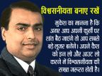 Success Mantra: मुकेश अंबानी से जानिए क्या है उनकी कामयाबी के राज| - Dainik Bhaskar