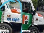 कांग्रेस नेता कमलनाथ ने \'जन जागरण यात्रा\' के लिए \'शव वाहिनी\' का इस्तेमाल किया! चौंकाती है इस वायरल फोटो की सच्चाई| - Dainik Bhaskar
