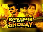 28 साल पहले आई थी स्लीपर हिट रामगढ़ के शोले, पैसों के लिए अमजद ने चुनी थी फिल्म| - Dainik Bhaskar