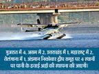 देश में 14 स्थानों पर बनेंगे वाटर एयरोड्रोम, पर्यटन को मिलेगा बढ़ावा| - Dainik Bhaskar