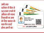 अब आधार कार्ड से भी कर सकेंगे 50 हजार रुपये से ज्यादा का नकद लेनदेन  - Dainik Bhaskar