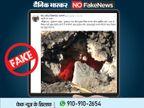 यूपी के गोंडा जिले में जमीन के नीचे धधकती आग के वीडियो वायरल, लेकिन झूठे हैं ज्वालामुखी फटने के दावे|फेक न्यूज़ एक्सपोज़,Fake News Expose - Dainik Bhaskar