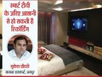 गुजरात में स्मार्ट टीवी के जरिए कैद किए दंपत्ति के निजी पल, एक्सपर्ट बोले, टीवी के कैमरे पर लगा देना चाहिए स्टीकर|देश,National - Money Bhaskar
