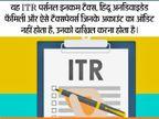 31 जुलाई तक भर दे इनकम टैक्स रिटर्न, वरना देना पड़ेगा जुर्माना|देश,National - Money Bhaskar