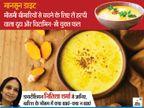बारिश में संक्रमण से बचने के 10 नियम, चाय की जगह लें हल्दी वाला दूध और तुलसी का काढ़ा  - Dainik Bhaskar