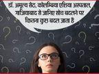मूड डिसऑर्डर और डिप्रेशन का एक कारण नकारात्मक सोच भी, सकारात्मक विचार रखते हैं सेहतमंद|लाइफ & साइंस,Happy Life - Dainik Bhaskar