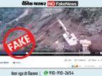 उत्तराखंड नहीं बल्कि बोलीविया का है पहाड़ नीचे खिसकने वाला ये वीडियो|फेक न्यूज़ एक्सपोज़,Fake News Expose - Dainik Bhaskar