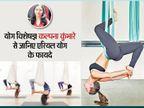 डिप्रेशन से लेकर मोटापे तक फायदेमंद एरियल योग लाइफ & साइंस,Happy Life - Dainik Bhaskar