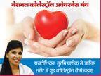 रोज अखरोट और अलसी खाने से दिल रहेगा स्वस्थ्य, ये गुड कोलेस्ट्रॉल को बढ़ाते हैं लाइफ & साइंस,Happy Life - Dainik Bhaskar