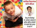 ऑटिज्म से ग्रसित बच्चे कई कलाओं में निपुण भी हो सकते हैं, जरूरत सिर्फ ख्याल रखने की है लाइफ & साइंस,Happy Life - Dainik Bhaskar