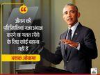 'आप जो भी करना चाहते हैं उसके लिए पढ़ाई जरूरी है': बराक ओबामा  - Dainik Bhaskar