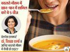 बदलते मौसम के साथ बदलें आपनी खाने की आदतें, नहीं जकड़ेंगी सर्दी, जुकाम और बुखार जैसी बीमारियां लाइफ & साइंस,Happy Life - Dainik Bhaskar