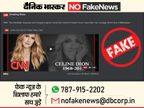 झूठी है टाइटैनिक सिंगर सेलीन डियोन की मौत की बात, सीएनएन के नाम से वायरल की जा रही क्लिप|बॉलीवुड,Entertainment - Dainik Bhaskar