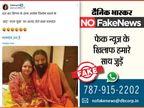 कैंसर पेशेंट और बाबा रामदेव की पुरानी तस्वीर फिर गलत जानकारी के साथ वायरल|फेक न्यूज़ एक्सपोज़,Fake News Expose - Dainik Bhaskar