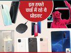 फोल्डेबल फोन गैलेक्सी W20 ने किया ग्लोबल डेब्यू, भारत में लॉन्च हुआ 50W चार्जिंग सपोर्ट वाला रियलमी X2 प्रो|टेक,Tech - Money Bhaskar