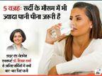 सर्दियों में स्किन ड्रायनेस और डिइाइड्रेशन से बचने के लिए रोजाना 8-10 गिलास पानी पिएं, कंट्रोल होगा वजन|लाइफ & साइंस,Happy Life - Dainik Bhaskar