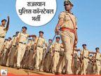 राजस्थान पुलिस में कॉन्स्टेबल के 5 हजार पदों पर भर्ती निकली, आठवीं पास भी कर सकते हैं आवेदन|करिअर,Career - Dainik Bhaskar