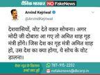 झूठा नहीं है वायरल हो रहा अरविंद केजरीवाल का ट्वीट, लिखा था जिस देश का गृह मंत्री अमित शाह हो, उस देश का क्या होगा|फेक न्यूज़ एक्सपोज़,Fake News Expose - Dainik Bhaskar
