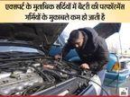 सर्दियों में स्टार्ट नहीं हो रही है कार तो ये 8 टिप्स दूर करेंगी आपकी मुश्किल|ऑटो,Auto - Dainik Bhaskar