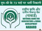 नाबार्ड में 'ऑफिस अटेंडेंट' के 73 पदों के लिए भर्ती नोटिफिकेशन जारी, दसवीं पास कर सकते हैं आवेदन|करिअर,Career - Dainik Bhaskar