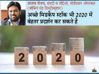 2020 में बड़े प्राइवेट बैंक और कैपिटल गुड्स स्टॉक से अच्छे रिटर्न की उम्मीद|यूटिलिटी,Utility - Dainik Bhaskar