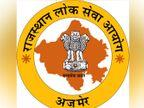 प्राध्यापक के 5000 पदों पर भर्ती परीक्षा 2018 के ग्रुप ए के प्रवेश पत्र जारी|जयपुर,Jaipur - Dainik Bhaskar