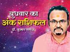 नए साल 2020 के पहले दिन का भाग्यांक रहेगा 6, धन संबंधी कामों में सतर्क रहें|जीवन मंत्र,Jeevan Mantra - Dainik Bhaskar