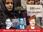 इंटरनेट बैन पर सुप्रीम कोर्ट का सबसे बड़ा फैसला: इंटरनेट लोगों का मौलिक अधिकार, कश्मीर में जारी पाबंदियों की 7 दिन में समीक्षा करे सरकार|देश,National - Dainik Bhaskar