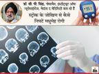 डायबिटीज के मरीजों को स्ट्रोक का ज़्यादा खतरा, खाने में शक्कर-नमक कम लें और 30 मिनट की एक्सरसाइज करें|लाइफ & साइंस,Happy Life - Dainik Bhaskar