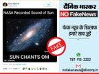 किरण बेदी ने शेयर किया नासा के नाम से फर्जी वीडियो, सोशल मीडिया पर हुईं ट्रोल फेक न्यूज़ एक्सपोज़,Fake News Expose - Dainik Bhaskar