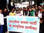 सीएए और एनसीआर के विरोध में 50 से ज्यादा मुस्लिम भाजपाइयों ने पार्टी से इस्तीफा दिया|इंदौर,Indore - Dainik Bhaskar