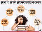 छात्रों का सवाल - जो पढ़ा था भूल रहा हूं, टेंशन हो रही है; एक्सपर्ट का जवाब- किताबें हटाएं, सेंपल पेपर हल करें|करिअर,Career - Dainik Bhaskar