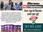 फर्जी है कैडबरी प्रोडक्ट्स में संक्रमित खून मिलने की खबर, धमाके के आरोप में गिरफ्तार हुआ था युवक|फेक न्यूज़ एक्सपोज़,Fake News Expose - Money Bhaskar