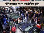 5 और 6 फरवरी को मीडिया इवेंट; 28 कंपनियां, 80 से ज्यादा गाड़ियां हो सकती है लॉन्च ऑटो,Auto - Dainik Bhaskar