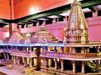 राम मंदिर परिसर में बनेगा आंदोलन में जान गंवाने वाले कारसेवकों का शहीद स्तम्भ|देश,National - Dainik Bhaskar
