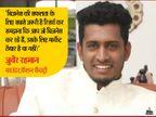इंजीनियरिंग ग्रेजुएट जुबैर रहमान ने महज दस हजार रुपए से खड़ा किया ऑनलाइन सेलिंग प्लेटफॉर्म, फैशन फैक्ट्री|करिअर,Career - Dainik Bhaskar