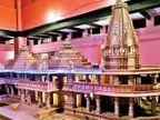 ट्रस्ट राम मंदिर को वेटिकन सिटी और मक्का मस्जिद से बड़ा बनाने की योजना पर काम कर रहा है|देश,National - Dainik Bhaskar