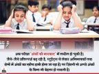 अंकों को अंतिम लक्ष्य ना बनाएं, एक्सपर्ट्स से जानें परीक्षाओं में बच्चों को तनाव से बचाने के तरीके|करिअर,Career - Dainik Bhaskar