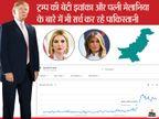 अमेरिकी राष्ट्रपति के दौरे पर पाकिस्तानियों की भी नजर, सर्च कर रहे- ट्रम्प ने पाक पर क्या कहा?  - Dainik Bhaskar