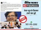 सोनिया गांधी के साथ वायरल तस्वीर जस्टिस मुरलीधर की नहीं बल्कि वकील केसी कौशिक की है फेक न्यूज़ एक्सपोज़,Fake News Expose - Dainik Bhaskar